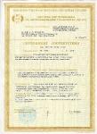 Сертификат ТО стр1